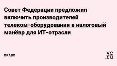 Фото Совет Федерации предложил включить производителей телеком-оборудования в налоговый манёвр для ИТ-отрасли