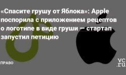 «Спасите грушу от Яблока»: Apple поспорила с приложением рецептов о логотипе в виде груши — стартап запустил петицию