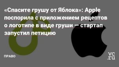 Фото «Спасите грушу от Яблока»: Apple поспорила с приложением рецептов о логотипе в виде груши — стартап запустил петицию