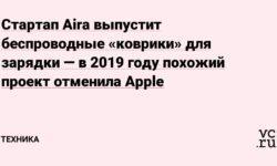 Стартап Aira выпустит беспроводные «коврики»для зарядки —в 2019году похожий проект отменила Apple