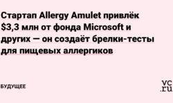 Стартап Allergy Amulet привлёк $3,3млн от фонда Microsoft и других—он создаёт брелки-тесты для пищевых аллергиков