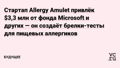 Фото Стартап Allergy Amulet привлёк $3,3млн от фонда Microsoft и других—он создаёт брелки-тесты для пищевых аллергиков