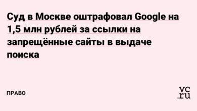 Фото Суд в Москве оштрафовал Google на 1,5 млн рублей за ссылки на запрещённые сайты в выдаче поиска