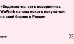 «Ведомости»: сеть коворкингов WeWork начала искать покупателя на свой бизнес в России