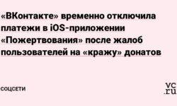 «ВКонтакте» временно отключила платежи в iOS-приложении «Пожертвования» после жалоб пользователей на «кражу» донатов