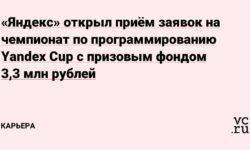 «Яндекс» открыл приём заявок на чемпионат по программированию Yandex Cup с призовым фондом 3,3млн рублей