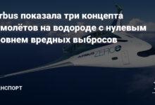 Фото Airbus показала три концепта самолётов на водороде с нулевым уровнем вредных выбросов