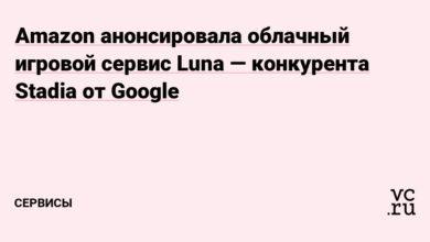 Фото Amazon анонсировала облачный игровой сервис Luna — конкурента Stadia от Google