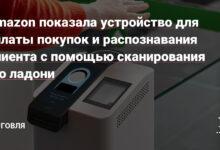 Фото Amazon показала устройство для оплаты покупок и распознавания клиента с помощью сканирования его ладони