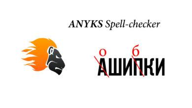 Photo of ANYKS Spell-checker
