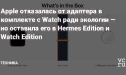 Apple отказалась от адаптера в комплекте с Watch ради экологии — но оставила его в Hermes Edition и Watch Edition