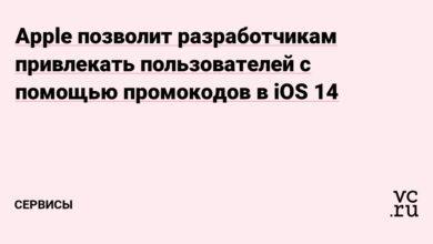 Фото Apple позволит разработчикам привлекать пользователей с помощью промокодов в iOS 14