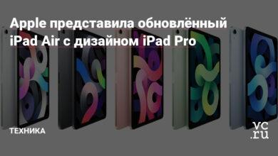 Фото Apple представила обновлённый iPad Air с дизайном iPad Pro