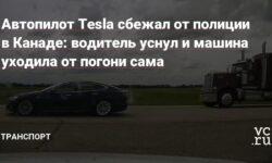 Автопилот Tesla сбежал от полиции в Канаде: водитель уснул и машина уходила от погони сама