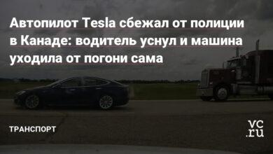 Фото Автопилот Tesla сбежал от полиции в Канаде: водитель уснул и машина уходила от погони сама