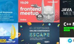 Бесплатные онлайн-мероприятия по разработке (15 сентября – 23 сентября)