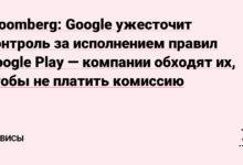 Фото Bloomberg: Google ужесточит контроль за исполнением правил Google Play — компании обходят их, чтобы не платить комиссию