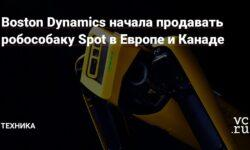 Boston Dynamics начала продавать робособаку Spot в Европе и Канаде