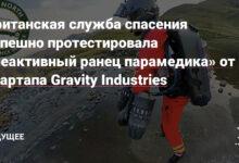 Фото Британская служба спасения успешно протестировала «реактивный ранец парамедика» от стартапа Gravity Industries