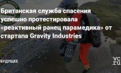 Британская служба спасения успешно протестировала «реактивный ранец парамедика» от стартапа Gravity Industries