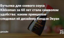 Бутылка для соевого соуса Kikkoman за 60 лет стала символом удобства: каким принципам следовал её дизайнер Кендзи Экуан