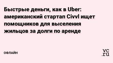 Фото Быстрые деньги, как в Uber: американский стартап Civvl ищет помощников для выселения жильцов за долги по аренде
