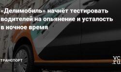 «Делимобиль» начнёт тестировать водителей на опьянение и усталость в ночное время