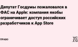 Депутат Госдумы пожаловался в ФАС на Apple: компания якобы ограничивает доступ российских разработчиков к App Store