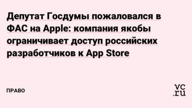 Фото Депутат Госдумы пожаловался в ФАС на Apple: компания якобы ограничивает доступ российских разработчиков к App Store