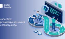 DevSecOps: организация фаззинга исходного кода