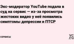 Экс-модератор YouTube подала в суд на сервис — из-за просмотра жестоких видео у неё появились симптомы депрессии и ПТСР