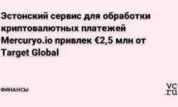 Эстонский сервис для обработки криптовалютных платежей Mercuryo.io привлек €2,5 млн от Target Global