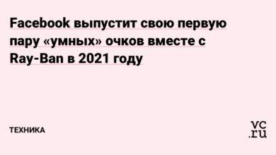 Фото Facebook выпустит свою первую пару «умных» очков вместе с Ray-Ban в 2021 году