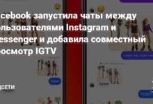 Фото Facebook запустила чаты между пользователями Instagram и Messenger и добавила совместный просмотр IGTV
