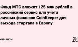 Фонд МТС вложит 125 млн рублей в российский сервис для учёта личных финансов CoinKeeper для выхода стартапа в Европу