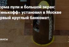 Фото Форма пули и большой экран: «Тинькофф» установил в Москве первый круглый банкомат