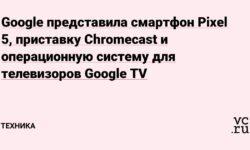 Google представила смартфон Pixel 5, приставку Chromecast и операционную систему для телевизоров Google TV