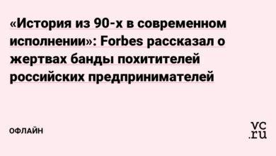Фото «История из 90-х в современном исполнении»: Forbes рассказал о жертвах банды похитителей российских предпринимателей