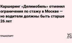 Каршеринг «Делимобиль» отменил ограничения по стажу в Москве — но водители должны быть старше 26 лет