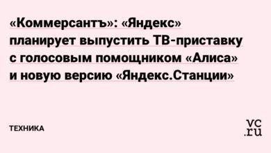 Фото «Коммерсантъ»: «Яндекс» планирует выпустить ТВ-приставку с голосовым помощником «Алиса» и новую версию «Яндекс.Станции»