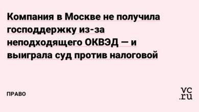 Фото Компания в Москве не получила господдержку из-за неподходящего ОКВЭД — и выиграла суд против налоговой