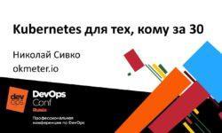 Kubernetes для тех, кому за 30. Николай Сивко (2018г)