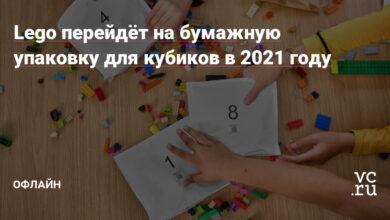 Фото Lego перейдёт на бумажную упаковку для кубиков в 2021 году