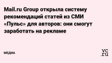 Фото Mail.ru Group открыла систему рекомендаций статей из СМИ «Пульс» для авторов: они смогут заработать на рекламе