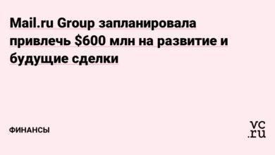 Фото Mail.ru Group запланировала привлечь $600 млн на развитие и будущие сделки