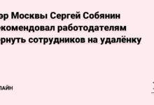 Фото Мэр Москвы Сергей Собянин рекомендовал работодателям вернуть сотрудников на удалёнку