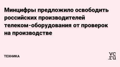 Фото Минцифры предложило освободить российских производителей телеком-оборудования от проверок на производстве
