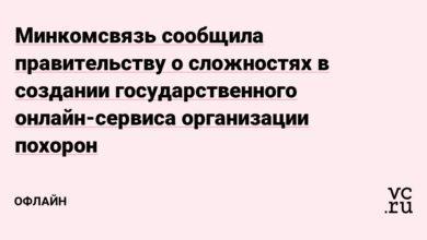 Фото Минкомсвязь сообщила правительству о сложностях в создании государственного онлайн-сервиса организации похорон