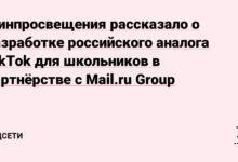 Фото Минпросвещения рассказало о разработке российского аналога TikTok для школьников в партнёрстве с Mail.ru Group