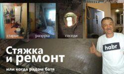 Мой капитальный ремонт в сталинке